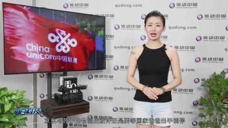 每日科技 京东苏宁互撕升级 中国联通被罚65万