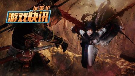 """游戏快讯 接二连三, 《仁王》第三款DLC""""元和偃武""""公布"""