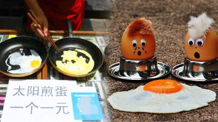 厕所新闻 2017:小伙高温挑战用太阳煎蛋 结果中暑 15