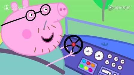 粉红猪小妹第3季 粉红小猪佩奇 粉红猪小妹中文版