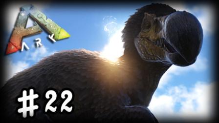【矿蛙】方舟生存进化 起源#22 黑夜恐怖渡渡鸟霸王龙