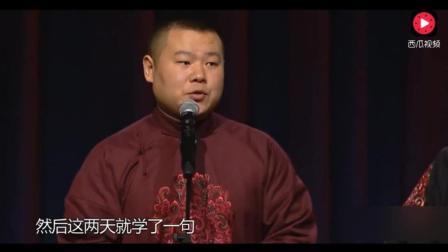 """岳云鹏孙越国外输钱, 心情不好""""影响""""演出, 叫皇上认干爹, 一对儿不要脸"""