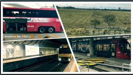 澳洲, 乘公共交通去旅行(上)【True真行】