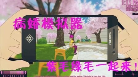[糖果]X病娇模拟X紫毛绿毛一起来!