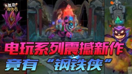 """版本抢先看: 电玩系列震撼新作! 竟有""""钢铁侠""""."""