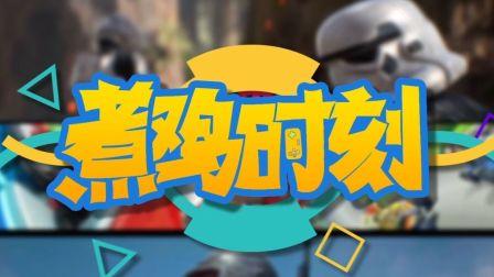 【煮鸡时刻】第4期 弹腿指天刘大脚,深海潜航菜狗子
