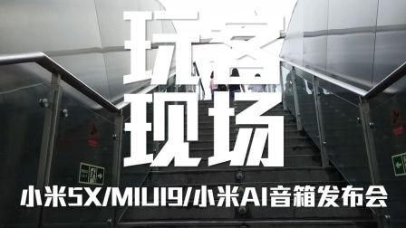 「玩客现场」200秒看完小米5X&MIUI9新品发布会