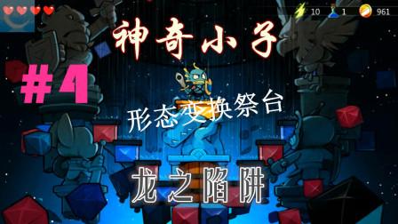 【蓝月解说】神奇小子(妹子)龙之陷阱 #4【终于可以碎石和回村变换形态了 心情大好】