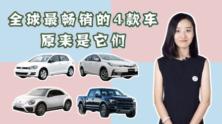 全球最畅销的4款车!还真没五菱宏光啥事儿~