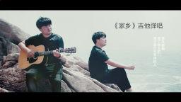 吉他弹唱 家乡 果木浪子 原唱 赵雷 专辑 吉姆餐厅