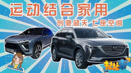 【扯扯车】搭载2.5T超强创驰蓝天动力 马自达全新中型SUV空间大过冠道、汉兰达