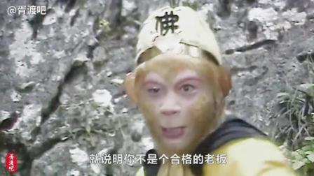 胥渡吧:唐僧光说废话不涨工资 被孙悟空臭骂一顿 260