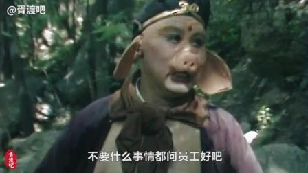 胥渡吧:《西游记》猪八戒最霸气的一幕 怒怼唐僧还自称老子 272