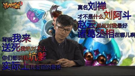 荣耀史册第三期之刘禅的背锅之旅
