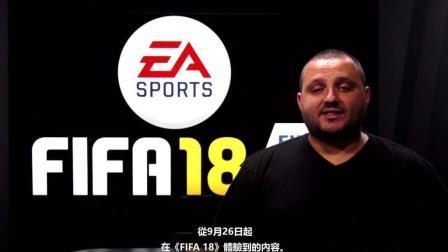 非凡网 - FIFA 18中文预告片