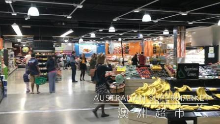 带你逛逛澳洲超市【讲英文之独行澳洲】