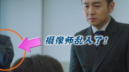 《我的前半生》大结局穿帮: 陈俊生找小董摊牌时, 摄像师乱入!