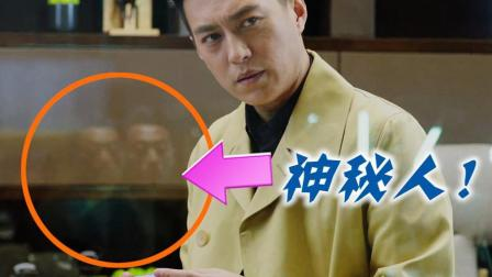 《我的前半生》大结局穿帮: 贺涵在办公室里竟被一神秘人盯住了!