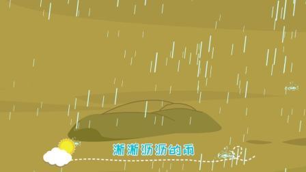【蓝迪儿歌第二季】115 雨水