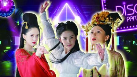 胥渡吧:笑喷了 夜店女王甄嬛 东方不败 小龙女蹦迪狂欢 276