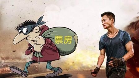 一风之音 2017:《战狼2》票房被偷 吴京痛哭 康熙怒斥黑心电影院 116