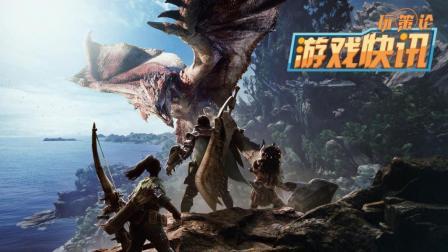 游戏快讯 《怪物猎人: 世界》新视频展示, 老demo新花样