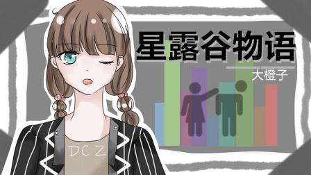 【大橙子】星露谷物语#39情感危机