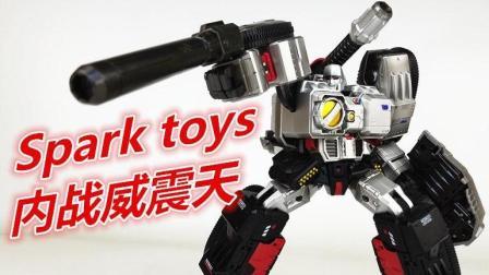 威震天来袭! Spark toys内战威震天(变形金刚)266-刘哥模玩