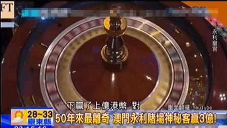 50年来最离奇, 澳门永利赌场神秘客赢3亿!