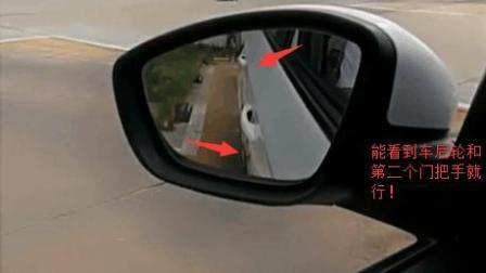 科目二: 左右后视镜调节 教练详解如何正确调节后视镜操作简单没难度