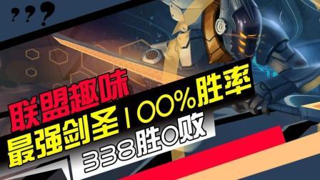 联盟趣味: 最强剑圣100%胜率! 338胜0败