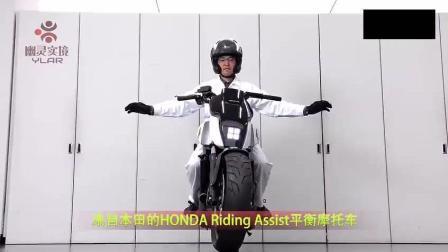 本田研发自动平衡摩托车, 怎么样都不会倒, 还能无人驾驶, 可以准确寻找主人位置