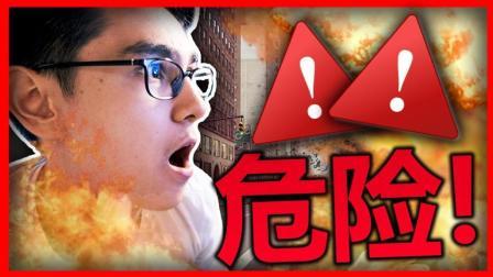 【慎入】这个UP主为了做视频竟然做这么危险的事情? !