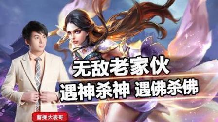 曹操大笑堂07 号称国服第一露娜抢龙失败换黄忠继续刚