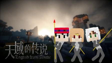 【红叔】天域的传说主题生存 Ep.1 上 - 我的世界★Minecraft