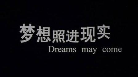 励志正能量短片: 面对生活压力, 你选择梦想还是现实