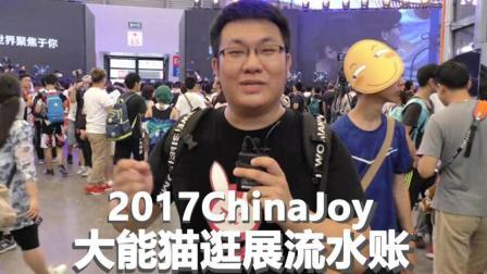2017ChinaJoy大能猫逛展流水账