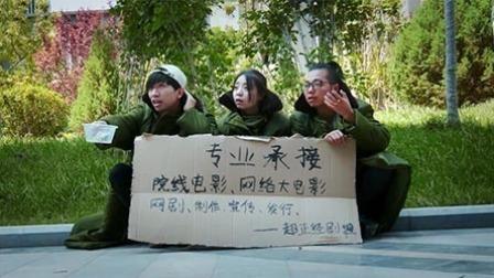 三个编剧不被资本所绑架, 却沦为街头乞丐