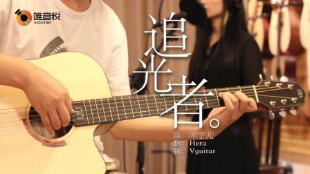 唯音悦 吉他弹唱 青涩女声演绎追光者 夏至未至插曲