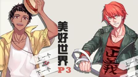WILL: 美好世界P3——姐控少年和中二警察的故事
