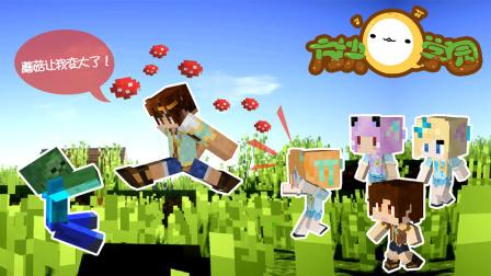 【方块学园】#方块Q学园#第18集 吃蘑菇会变大是常识★我的世界★