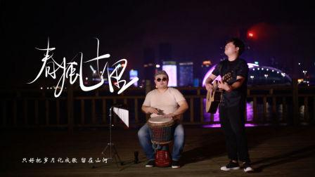 果木浪子吉他教学入门 第48课 春风十里