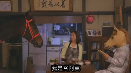 谷阿莫说故事 第三季:4分钟看完2015人马恋的电视剧《奔跑吧 小百合酱》77