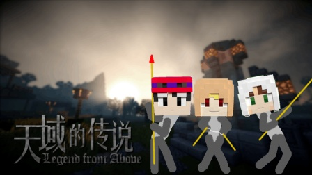 【红叔】天域的传说主题生存 Ep.4 下 - 我的世界★Minecraft