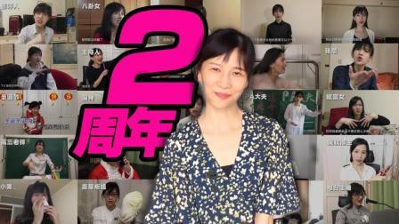 papi酱 2017:两周年特别篇 精彩CUT集锦 28
