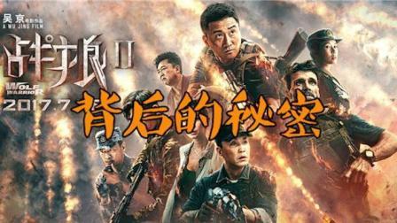 爆笑战狼2: 吴京与龙小云的前世今生!