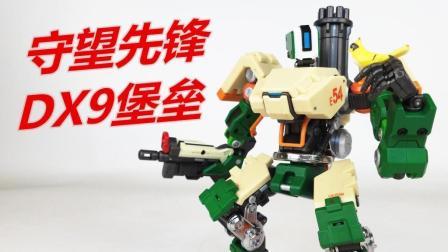 堡垒说得对! DX9守望先锋堡垒(非变形金刚)271-刘哥模玩