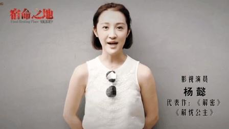 38位演艺大咖为电影《宿命之地》送祝福