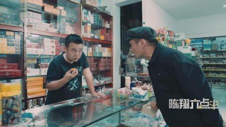 陈翔六点半: 你做奸商的赔钱货, 我做智商的回头客!