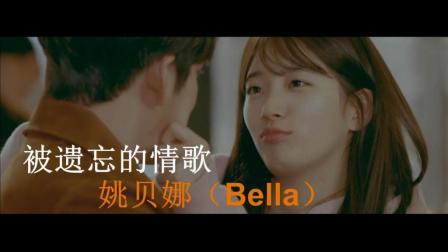 姚贝娜  Bella 音乐MV合辑